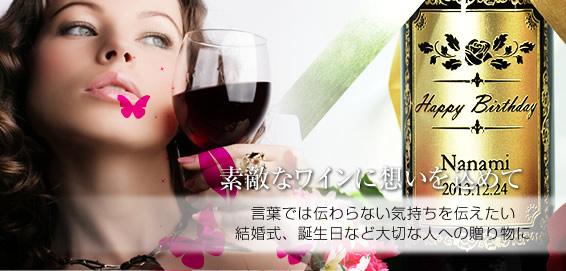 名入れワイン