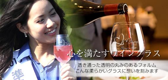 心を満たすワイングラス