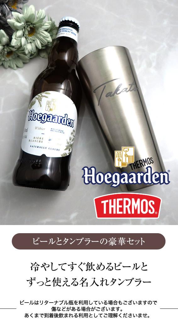ヒューガルデン+サーモス豪華セット