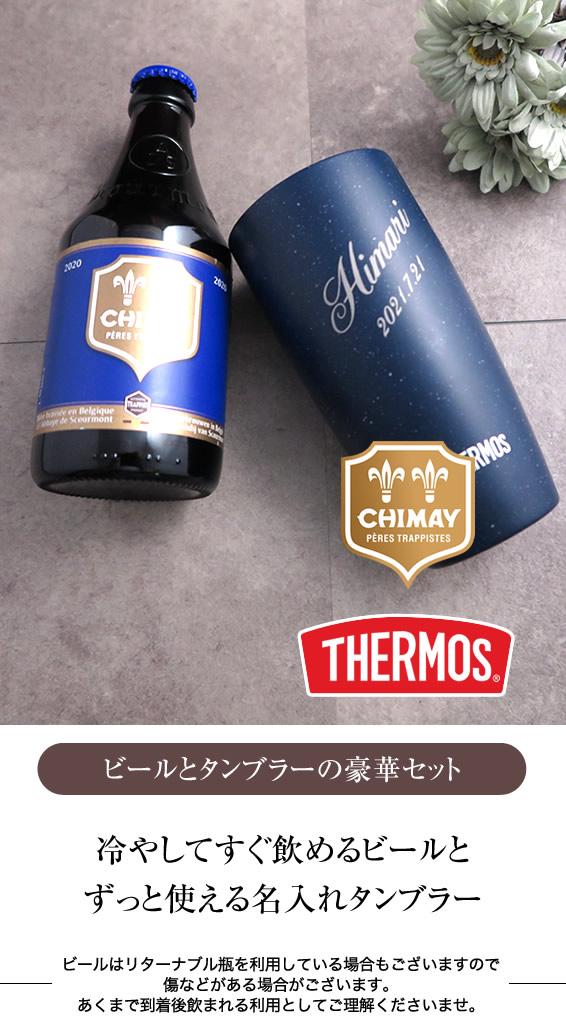 シメイ+サーモス豪華セット