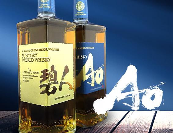ウイスキー 碧