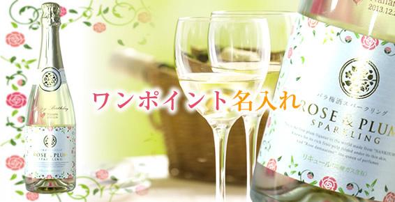 バラ梅酒スパ-クリング