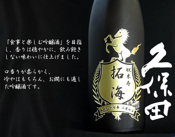久保田 萬寿(一升瓶)