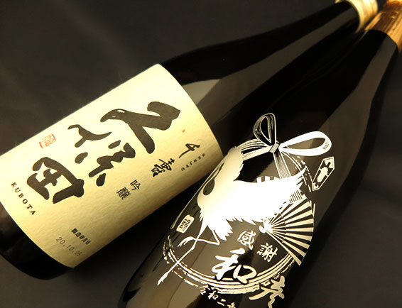久保田千寿(720ml)