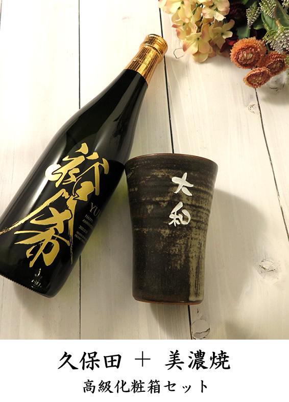 久保田 純米大吟醸 美濃焼セット