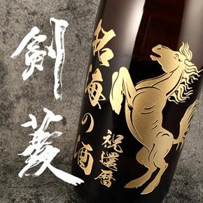 剣菱(一升瓶)
