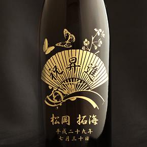 久保田千寿(一升瓶)