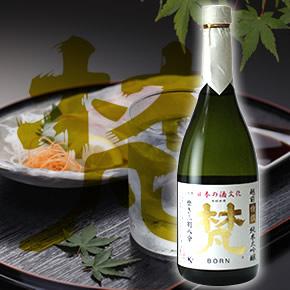 純米大吟醸 梵