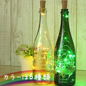 ボトルライト