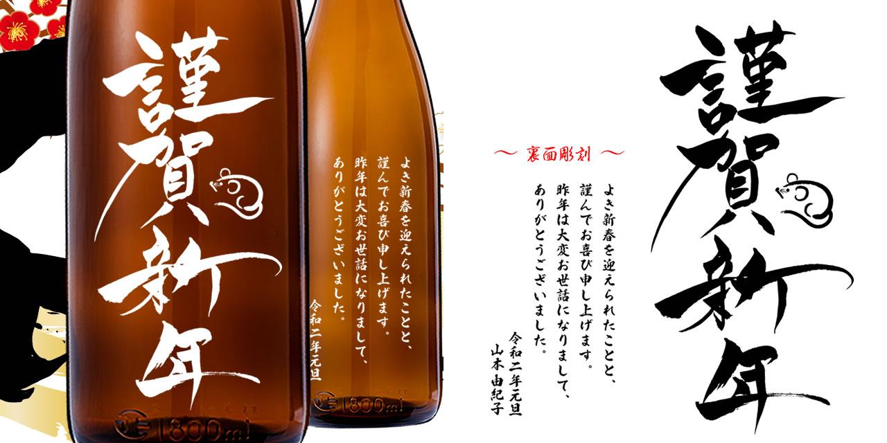 謹賀新年(両面彫刻) No.107