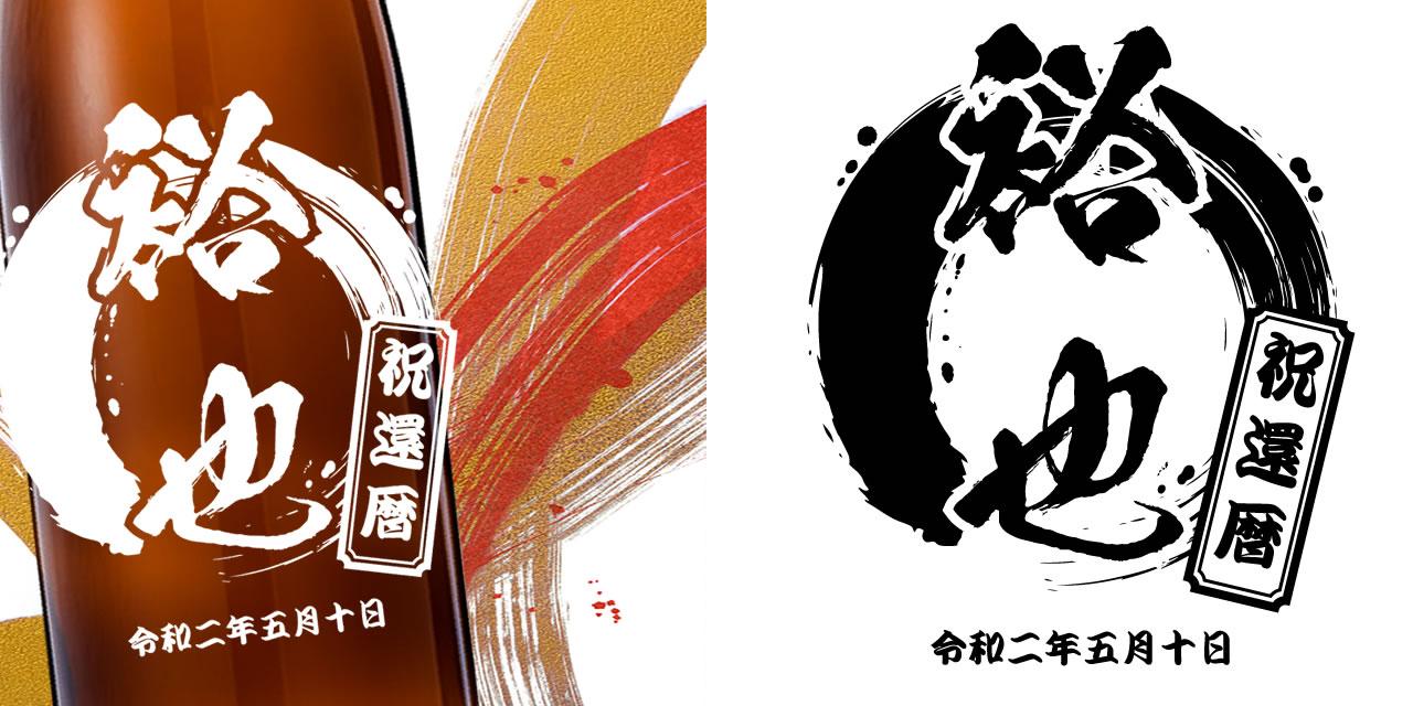 和(なごみ) No.117