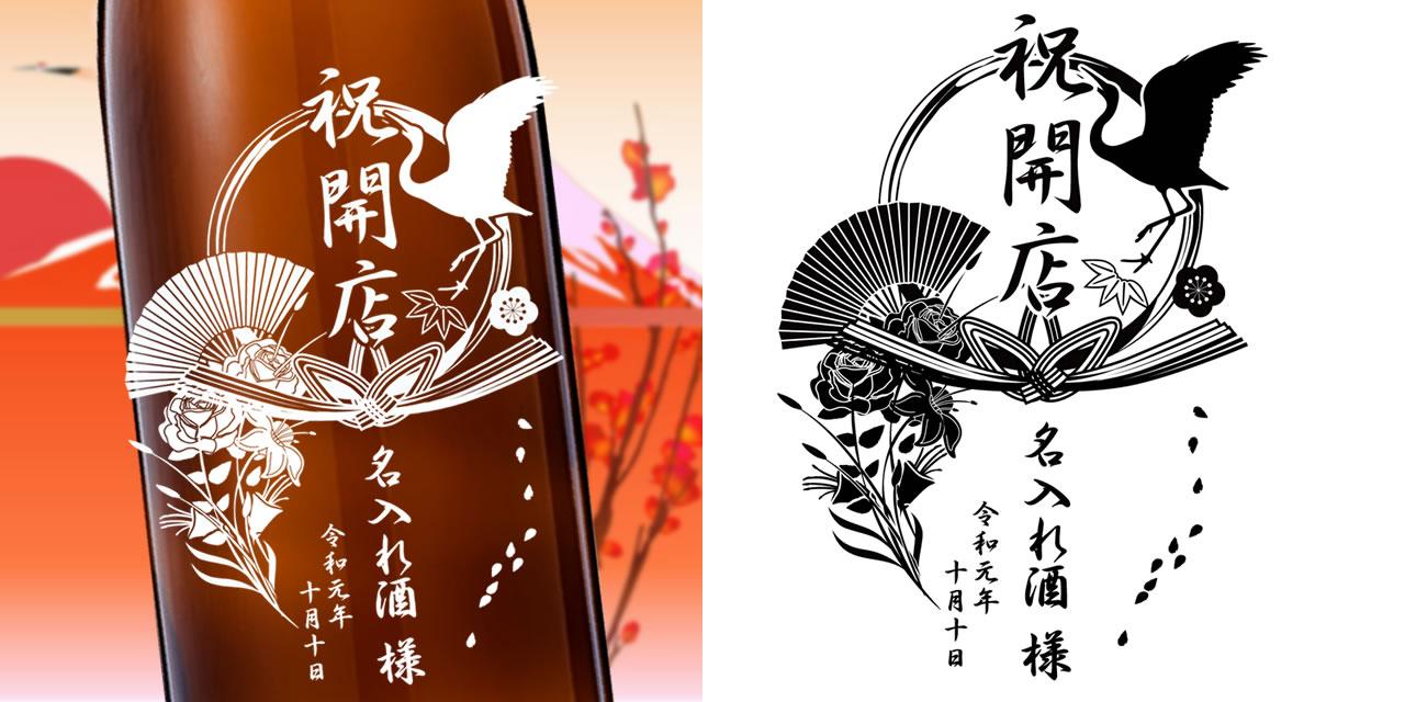 開店祝いなどに最適なボトルデザイン