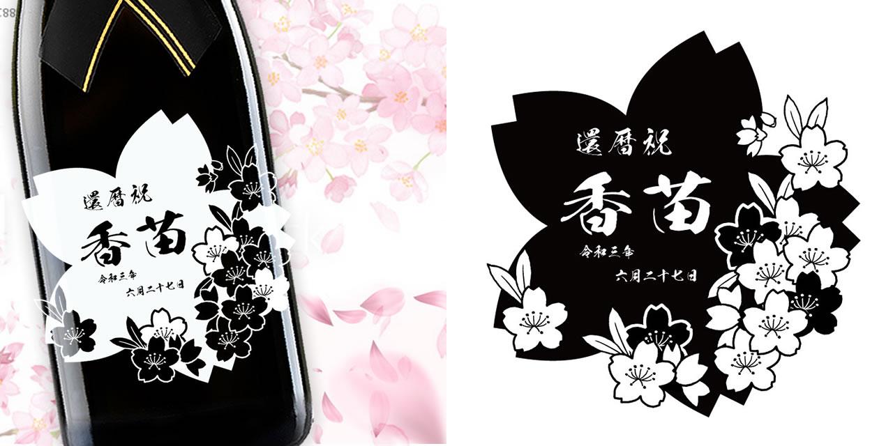 桜雲  No.150