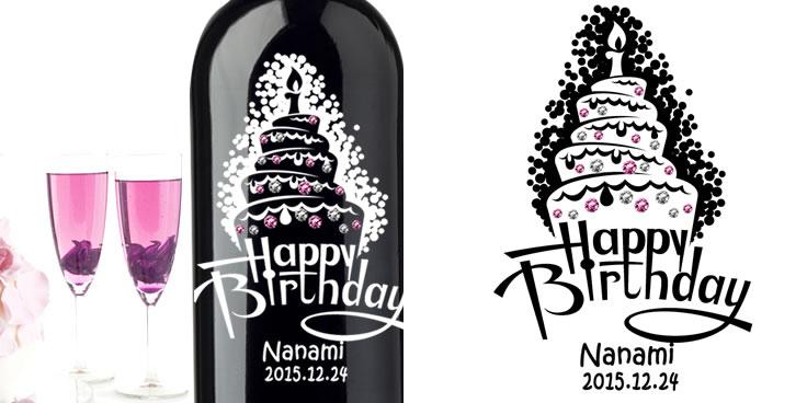 誕生日用ボトルデザイン