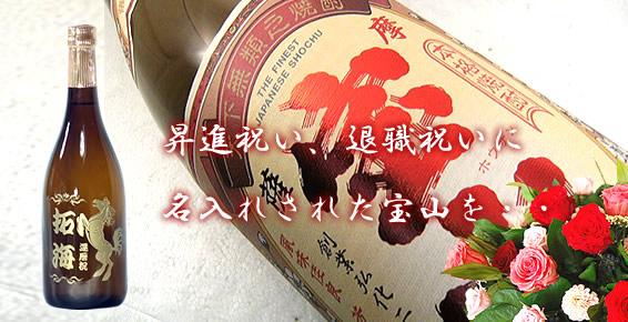 薩摩芋焼酎 宝山