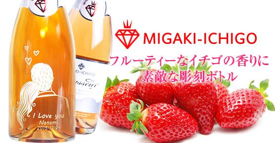 甘いイチゴのミガキイチゴ・ムスー